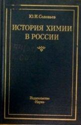 История химии в России: Научные центры и основные направления исследований