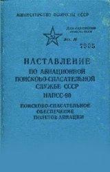 Наставление по авиационной поисково-спасательной службе СССР (НАПСС-90)