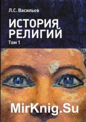 История религий. В 2-х томах. Том 1