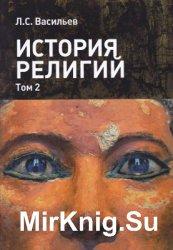 История религий. В 2-х томах. Том 2