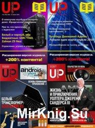 UPgrade №12-15 2016 Полные версии