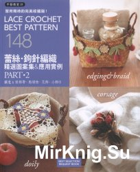 Lace Crochet Best Pattern 148 Vol.2