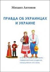 Правда об украинцах и Украине