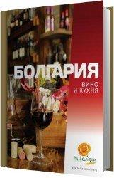 Болгария. Вино и кухня