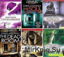Крис Муни - Сборник сочинений (7 книг)