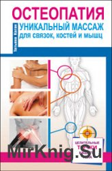 Остеопатия. Уникальный массаж для связок, костей и мышц