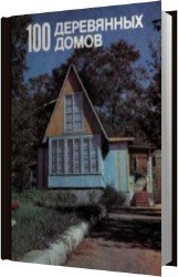 100 Деревянных домов