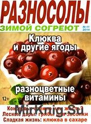 Разносолы зимой согреют №11 (ноябрь 2014)