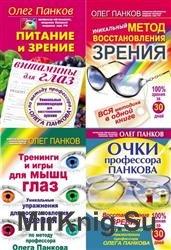 Свет здоровья. Сборник (5 книг)