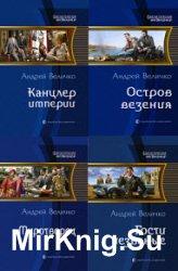 Кавказский принц. Цикл из 7 книг