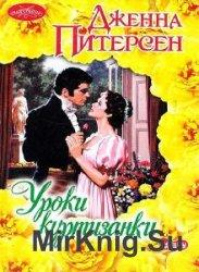 Дженна Питерсен - Сборник сочинений (8 книг)