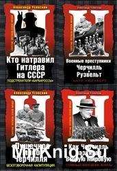 Секретные протоколы Второй Мировой. Сборник (4 книги)