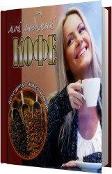 Любители ли вы кофе так, как люблю его я?