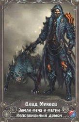 Земли меча и магии. Неправильный демон