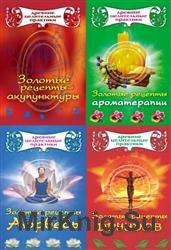 Древние целительные практики. Сборник (6 книг)