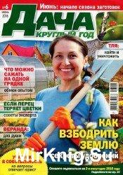 Дача круглый год №6 2016