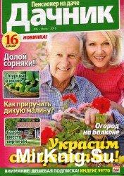 Пенсионер на даче №6 2016