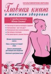Главная книга о женском здоровье