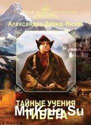 Тайные учения Тибета (Аудиокнига)