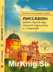 Особый взгляд. Города и страны (10 книг)