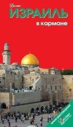 Израиль в кармане
