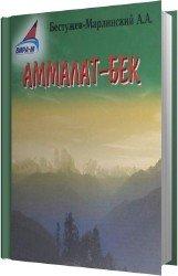 Аммалат-Бек (Аудиокнига)