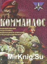 Серия - Коммандос (18 книг)
