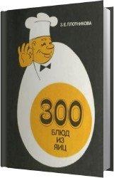 300 блюд из яиц