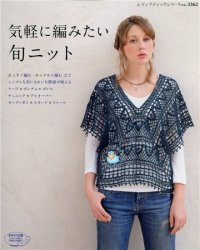 Knit style of adult N3362 2012