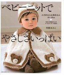 Baby knit full kindness - 50 - 80cm Crochet & Knitting needles