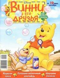Винни и его друзья №10 2005