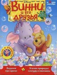 Винни и его друзья №9 2006