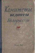 Комитеты бедноты Белоруссии