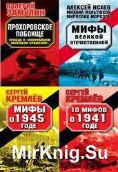 Мифы Великой Отечественной. Сборник (6 книг)