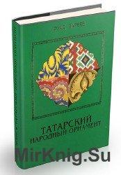 Татарский народный орнамент