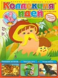 Детская коллекция идей №14 2008