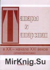 Татары и Татарстан в XX – начале XXI веков (этностатистика)