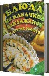 Блюда из кабачков, баклажанов и других овощей