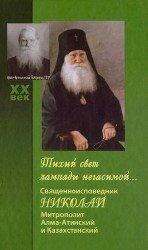 Тихий свет лампады негасимой... Священноисповедник Николай, митрополит Алма ...