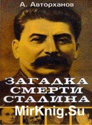 Абдурахман Авторханов - Сборник сочинений (3 книги)