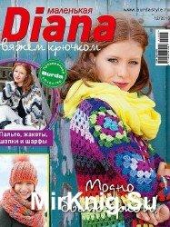 Маленькая Diana №12 2015