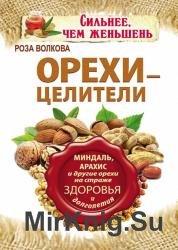 Орехи – целители. Миндаль, арахис и другие орехи на страже здоровья и долго ...