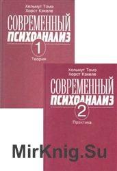 Современный психоанализ. В 2-х томах