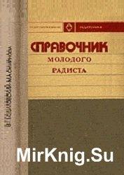 Справочник молодого радиста (1975)