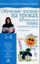 Обучение чтению на уроках английского языка в начальной школе