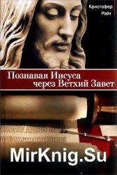 Познавая Иисуса через Ветхий Завет