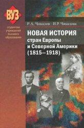 Новая история стран Европы и Северной Америки (1815-1918)