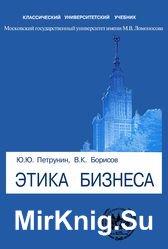 Этика бизнеса. Учебное пособие. 3-е изд.