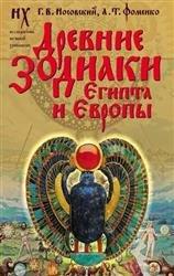 Древние зодиаки Египта и Европы