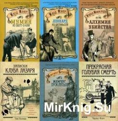 Ретро-детектив (55 книг)